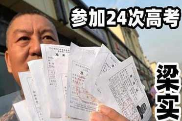 """""""最牛高考钉子户""""登上热搜:54岁梁实参加24次高考!"""