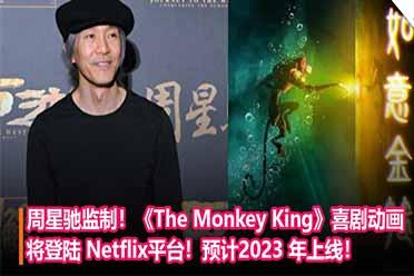 周星驰监制!动作喜剧动画《美猴王》将登陆Netflix!