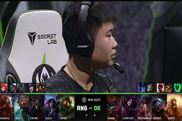 英雄联盟MSI决赛大结局:RNG拿下远古龙怒夺第一局!