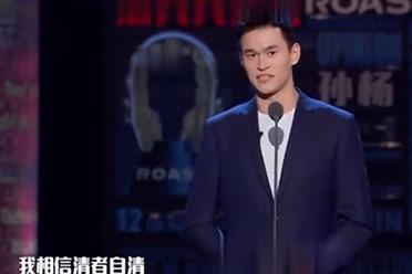 在此一举!孙杨案重审今日开庭 孙杨未要求开放公众