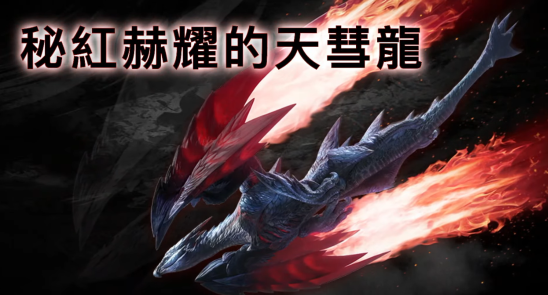 《怪物猎人:崛起》3.0版本5月27日上线 天彗龙登场!