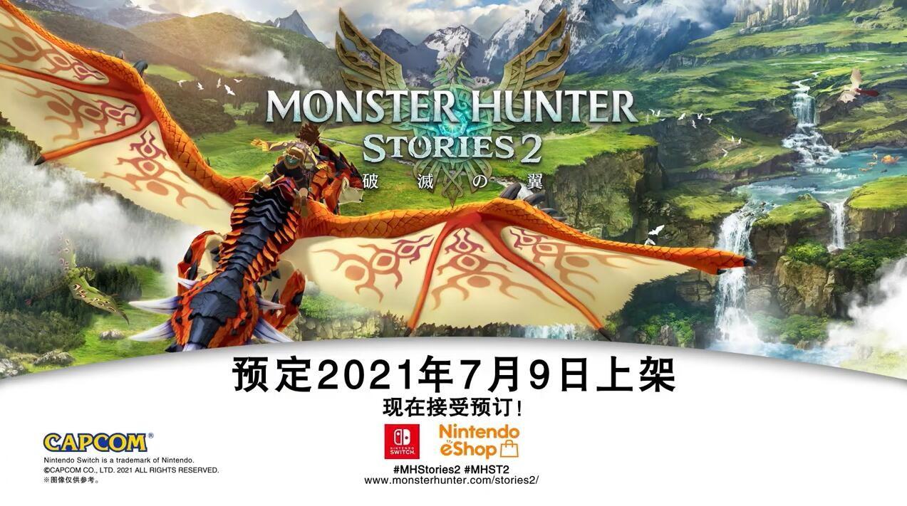 《怪猎物语2:破灭之翼》第四弹预告公开 7月9日发售