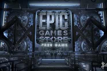 今日看点:Epic