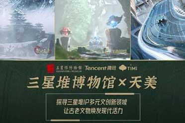 腾讯天美:《王者荣耀》将与三星堆博物馆深度联动!