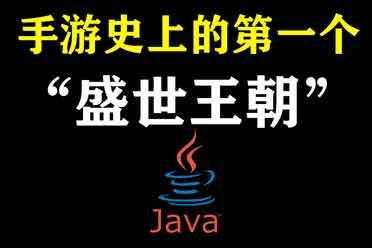 手游第一个盛世 还记得Java游戏与移动梦网百宝箱吗