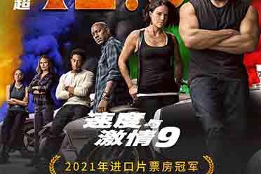 《速度与激情9》成为进口片票房冠军 票房超12.31亿