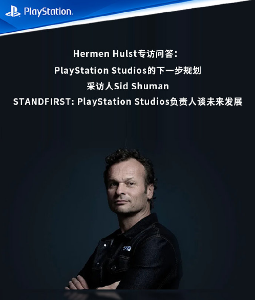 索尼发布PlayStation Studios负责人专访 畅谈未来计划