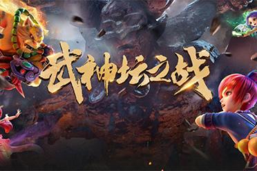 《梦幻西游》电脑版第179届武神坛之战火热报名中