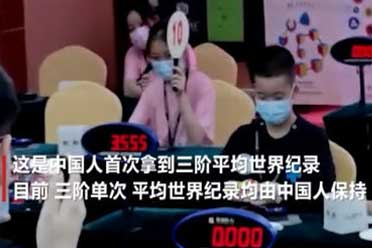 中国人首次拿到三阶魔方平均世界纪录:浙江13岁男孩!