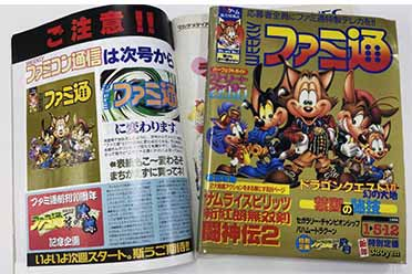 恭迎龙王!FAMI通创刊35周年:业界首个纸质游戏周刊