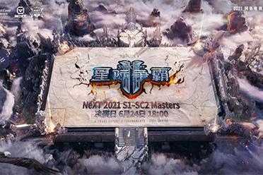 NeXT2021春季赛《星际争霸II》大师赛6月7日正赛开启