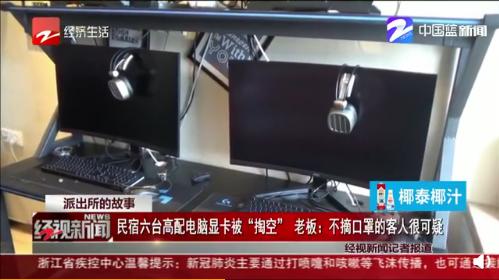 杭州电竞民宿6个高端显卡被盗 网友:偷去挖矿?