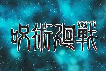 曝料:《咒术回战》RPG手游开发中!《献上祝福》制作