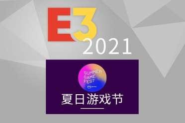 E3 2021:一张图总结夏日游戏节开幕式精彩亮点!
