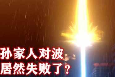 【龙珠Z:卡卡罗特】DLC3全剧情流程 未来篇的故事