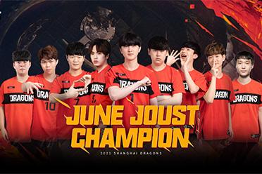 逆转之龙 上海龙之队惊天一战拿下六月争霸赛全球总冠军
