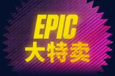 最后2天!Epic大特卖即将结束 别错过这些超值好游戏