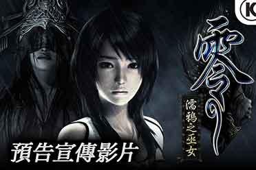 《零:濡鸦的巫女》中字宣传发布 年内登陆各大平台!