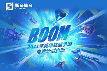 《英雄联盟》手游电竞赛事来了:将呈现首届世界赛!