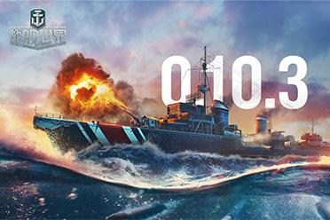 小舰大炮极速狩猎《战舰世界》D系驱逐舰抢先体验