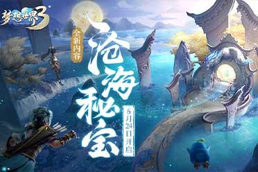 """《梦想世界3》手游运镖全新改版 全新内容""""沧海秘宝""""曝光!"""