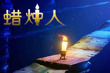 国产独立佳作《蜡烛人》 寒夜降至 窗外的灯塔去哪了