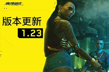 《2077》版本更新1.23:大量修复Bug!提升稳定性