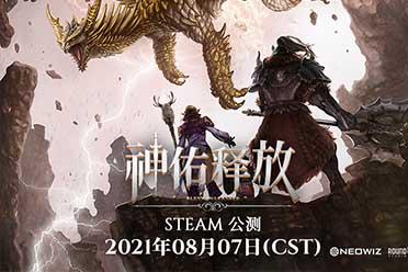 NEOWIZ公开《神佑释放》公测日期 8月7日上线Steam