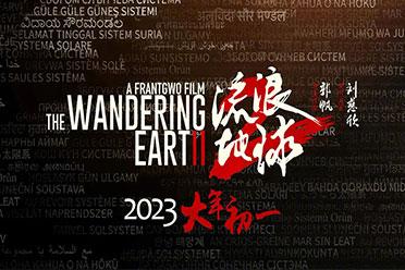 刘德华透露将出演《流浪地球2》电影!2023年上映
