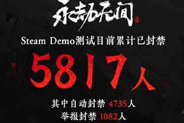 《永劫无间》已累计封禁5817人 将继续改善游戏环境