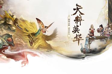 《大话西游2》年度巨献全新资料片即将上线 精彩内容不容错过!
