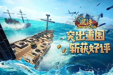 物理造船欢乐多!国产游戏《沉浮》斩获海内外玩家好评
