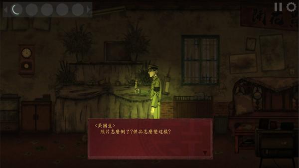 2D横向恐怖冒险游戏《婚怨》 7月Steam正式免费推出