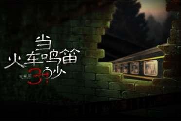 《当火车鸣笛三秒》主角团介绍,跟随杨树重返雾山镇