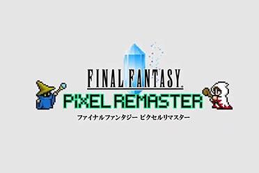 最终幻想像素重制版 最终幻想像素重制版宣传片泄露