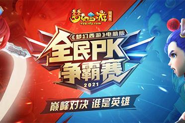 《梦幻西游》电脑版2021全民PK争霸赛报名火热进行中