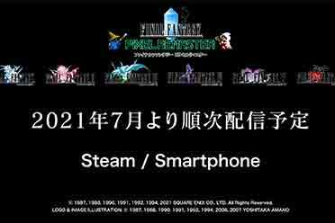 《最终幻想5、6》将在7月底下架 以后只销售像素版本