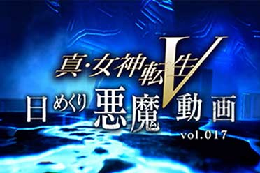 《真女神转生5》官方日更新恶魔公布!神之耳:大天使 斯拉欧加