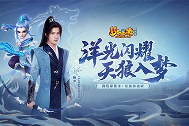 《梦幻西游网页版》代言人杨洋再临三界 化身杀破狼俊酷登场!