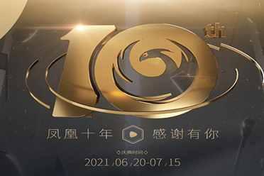 凤凰游戏商城 十周年答谢盛典7月5日跟踪报道