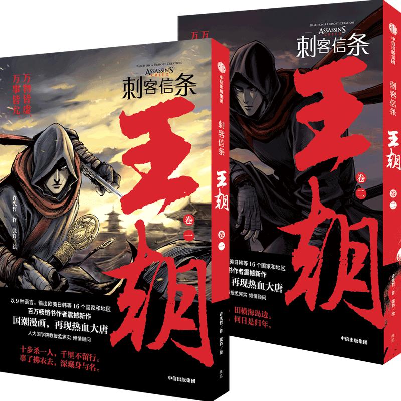 如何输出中国故事 《刺客信条:王朝》可能给出了答案