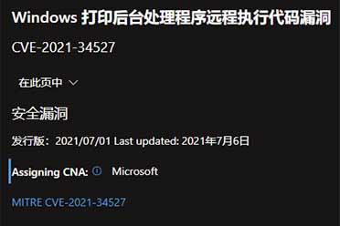 微软发布紧急Windows更新 修复PrintNightmare漏洞