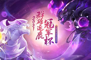 《梦幻西游》电脑版2021群雄逐鹿冠军杯巅峰之战即将打响