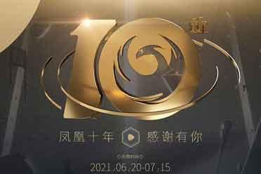 凤凰游戏商城 十周年答谢盛典 7月9日跟踪报道