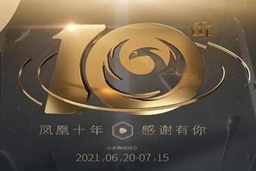 凤凰游戏商城 十周年答谢盛典 7月12日跟踪报道