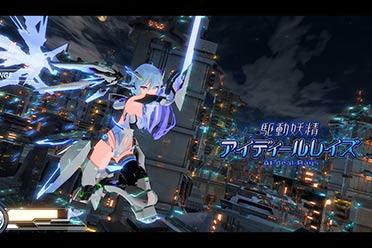 3D机娘动作战斗绅士游戏《驱动妖精》游侠专题站上线