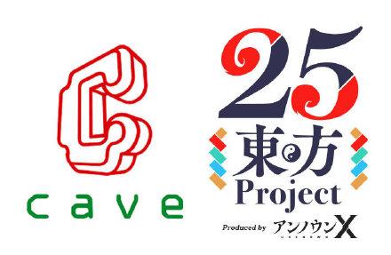 CAVE宣布开发《东方Project》新作 预计2022年发售