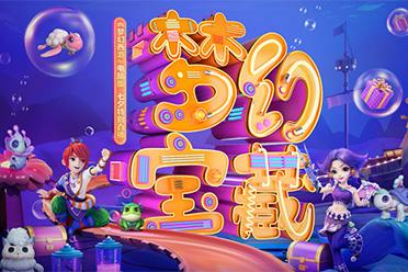 发现梦幻宝藏!《梦幻西游》电脑版七夕直播专题正式上线