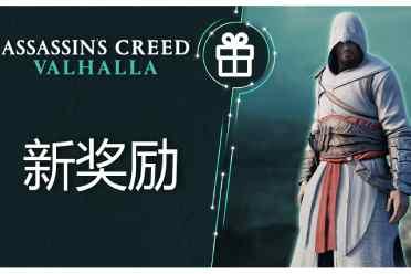 《刺客信条:英灵殿》阿泰尔传承服装上线 可免费领取