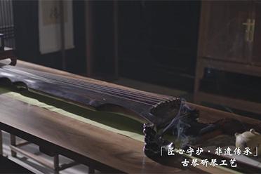 《梦幻西游》电脑版古琴专题页正式上线 延续千年之音